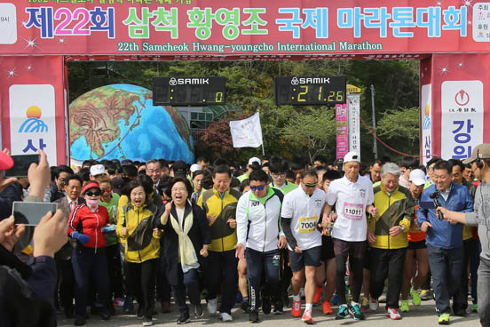 Hwang Yeong-jo International Marathon Competition