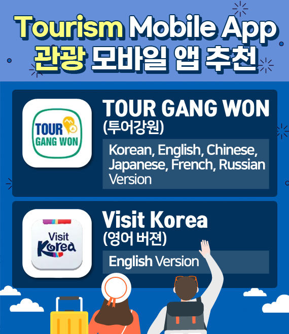Tourism Mobile App 관광 모바일 앱 추천