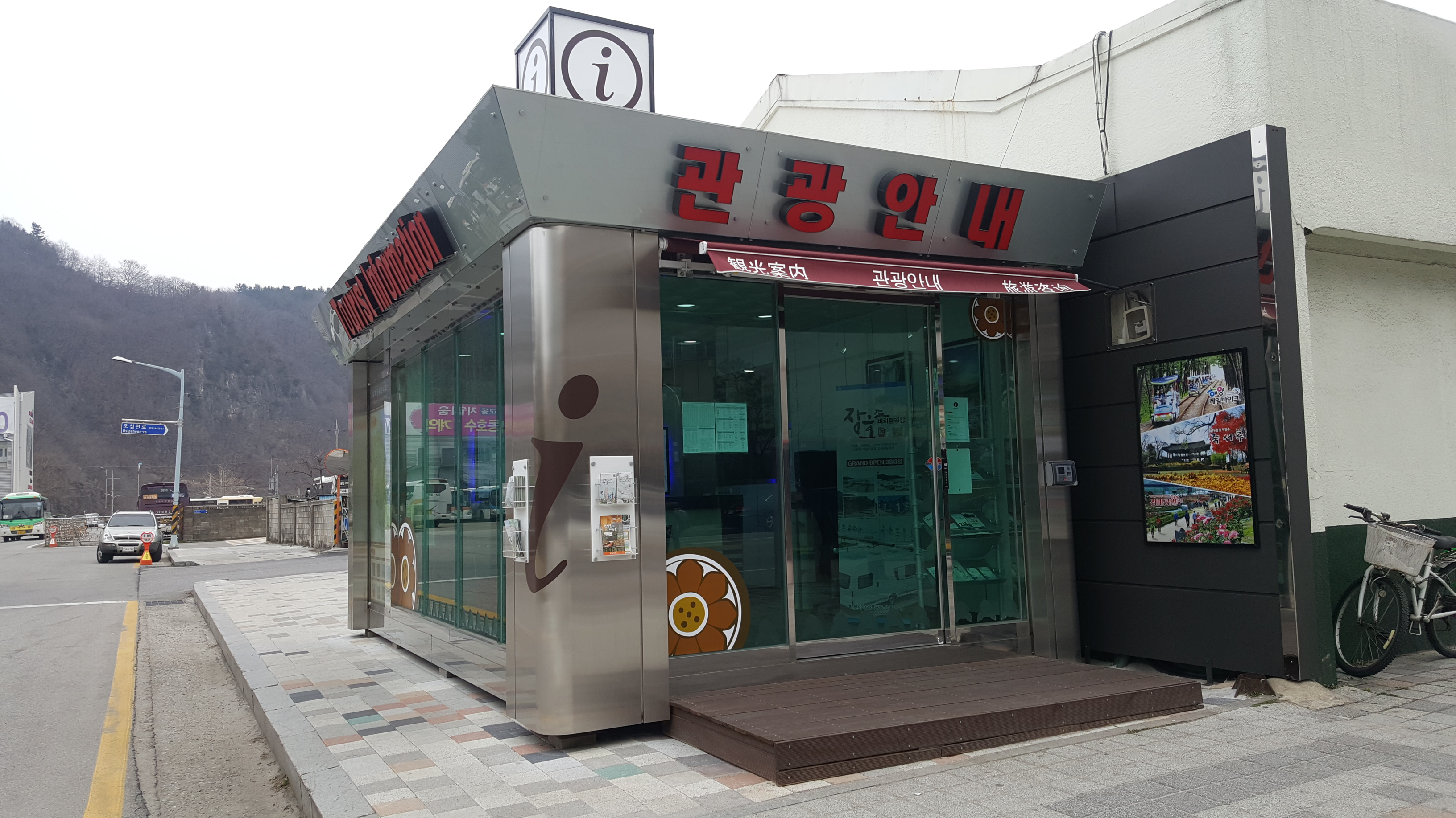 Samcheok Tourist Information Center